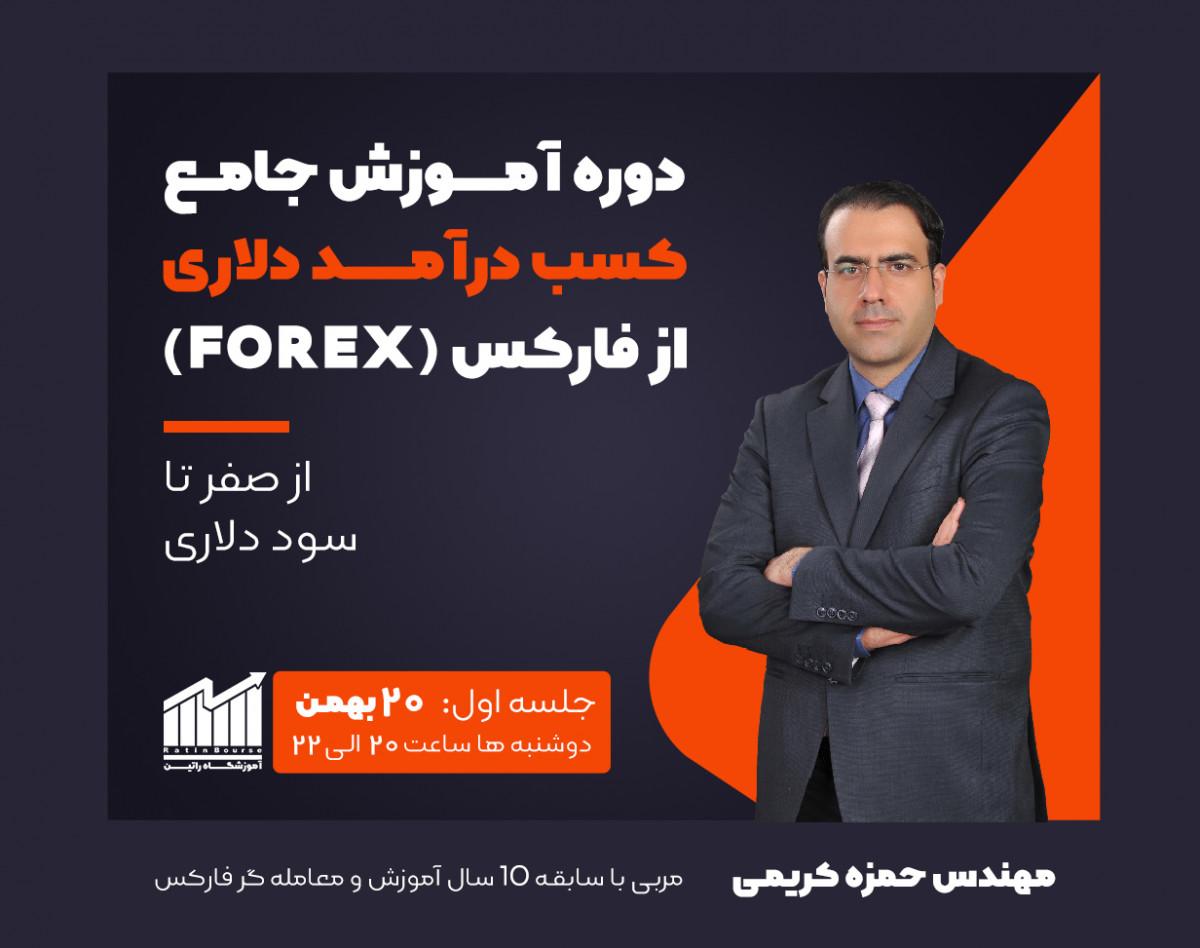 دوره جامع تحلیلگر بازارهای مالی بین المللی (جلسه اول)