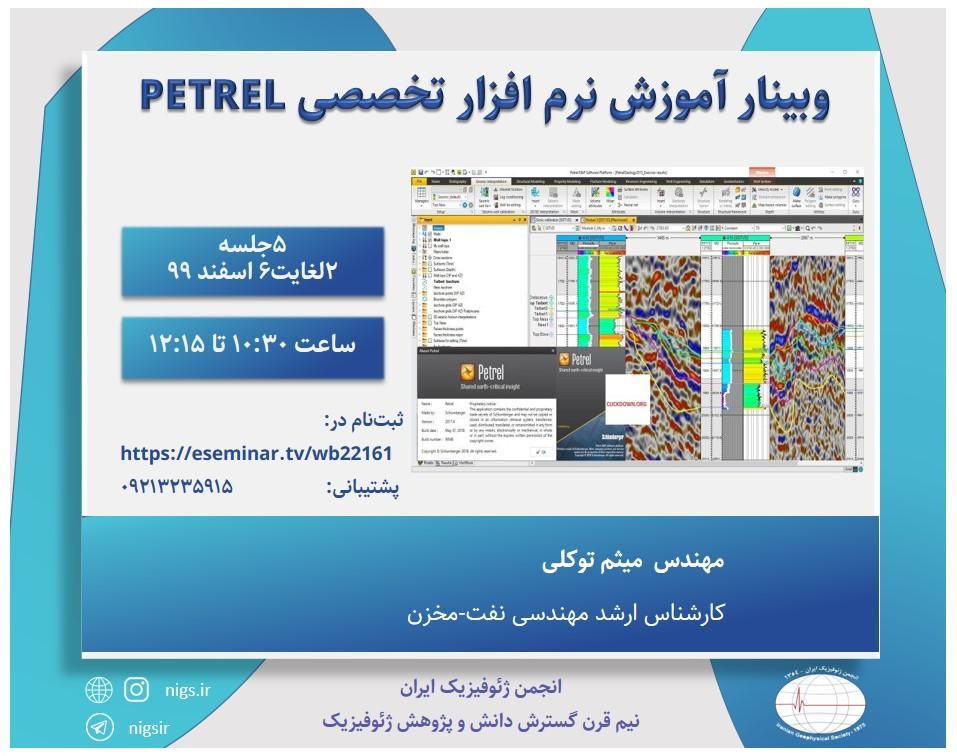 آموزش نرم افزار تخصصی PETREL