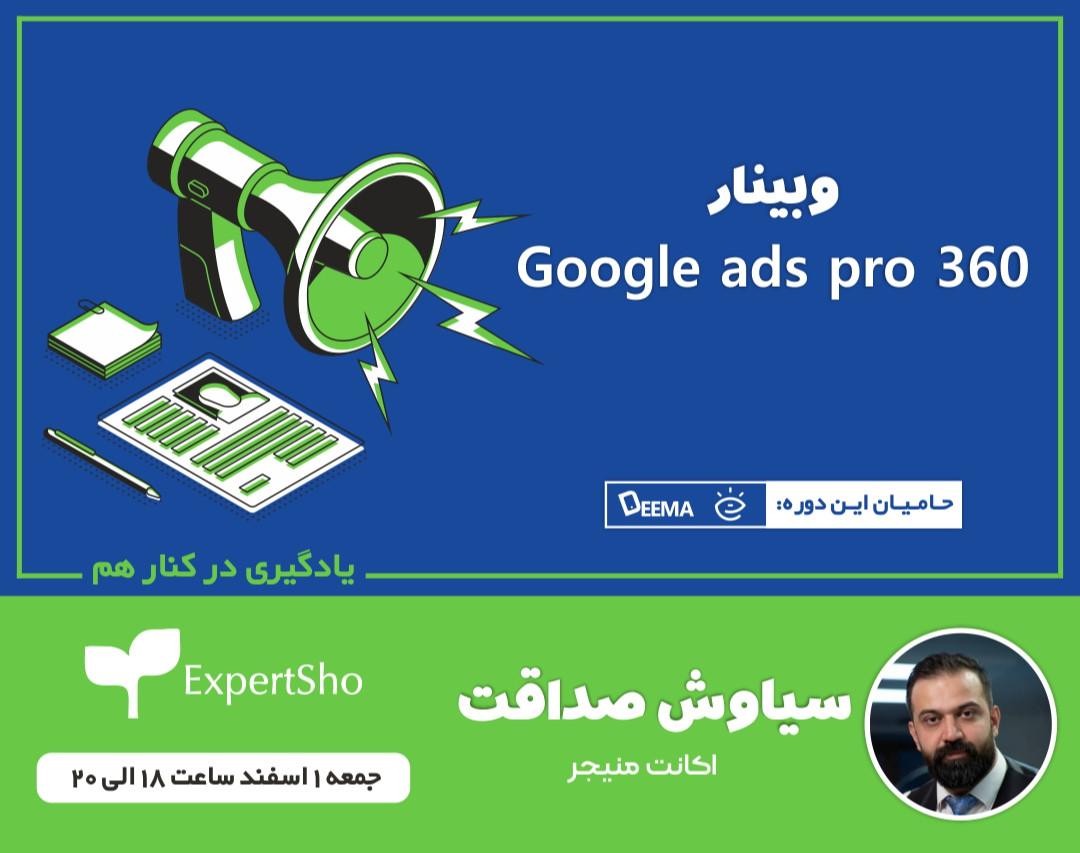 وبینار Google ads pro 360