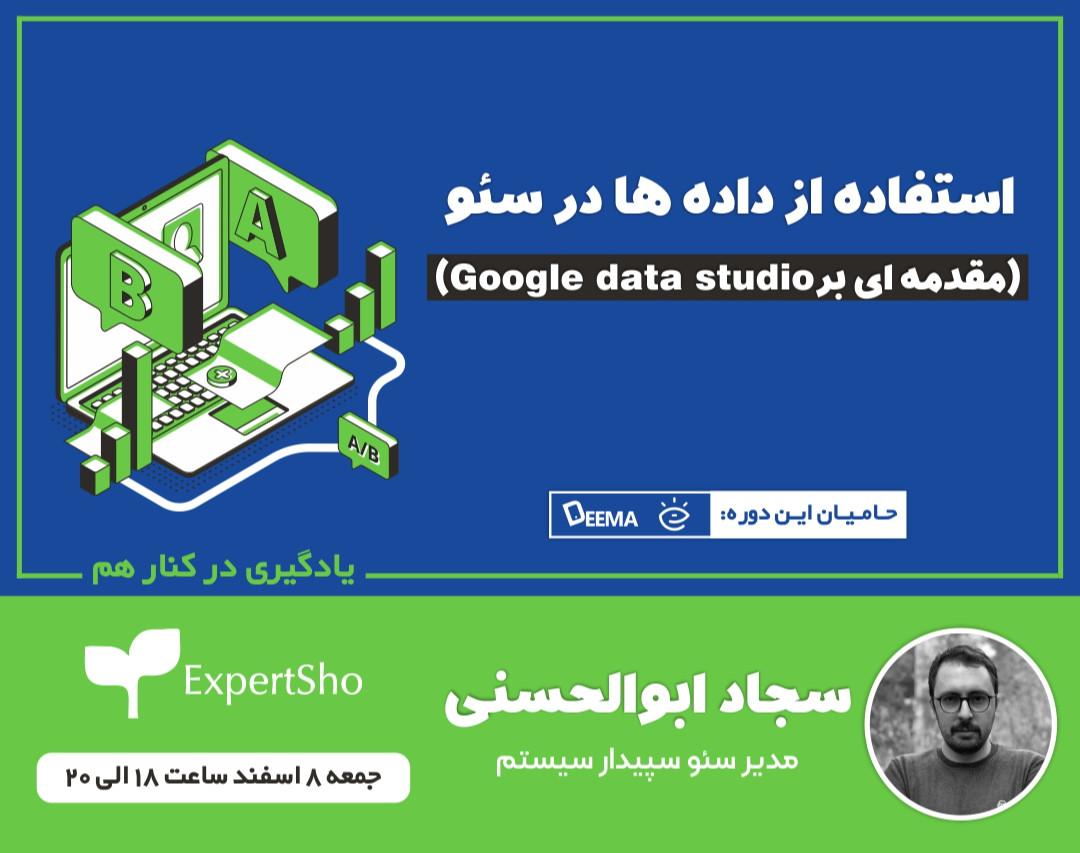 وبینار استفاده از داده ها در سئو (مقدمه ای برGoogle data studio)