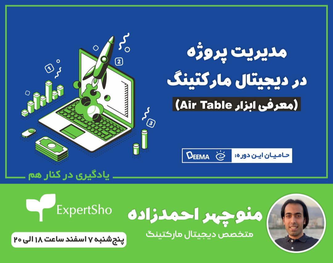 وبینار مدیریت پروژه در دیجیتال مارکتینگ ( معرفی ابزار Airtable)