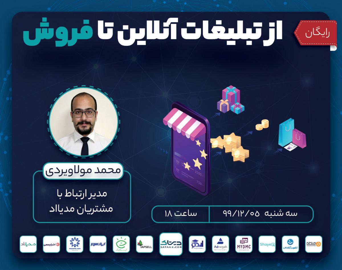 وبینار از تبلیغات آنلاین تا فروش
