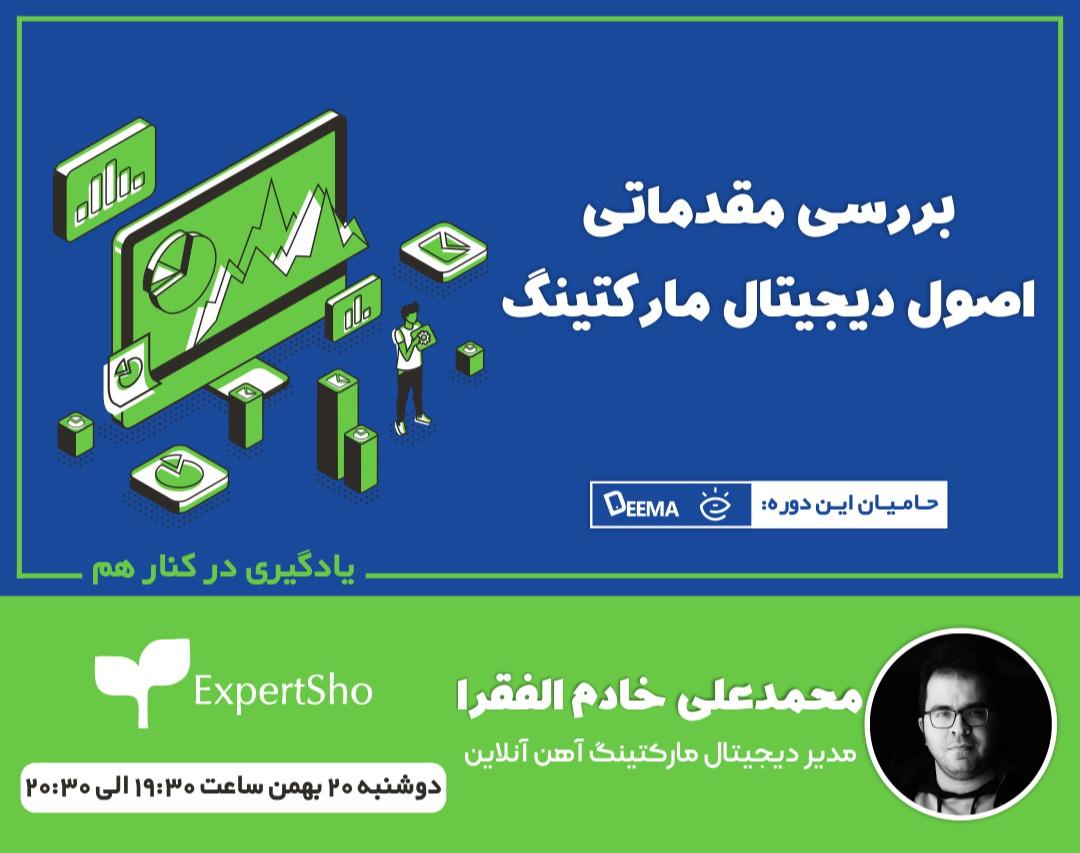 وبینار بررسی مقدماتی اصول دیجیتال مارکتینگ
