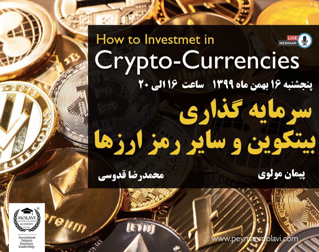 وبینار سرمایه گذاری در بیتکوین و رمز ارزها (جهان رمز ارزها به کجا می رود؟)