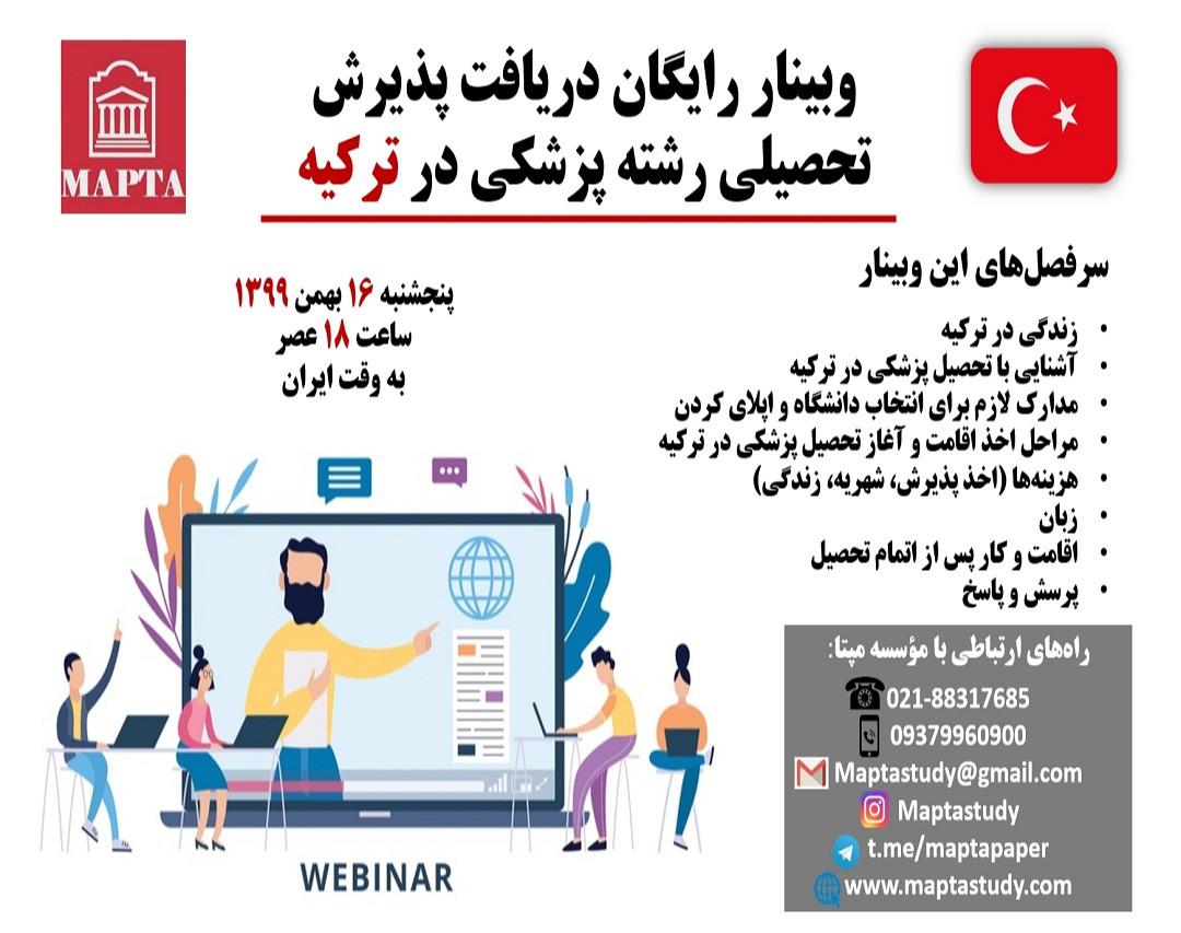 وبینار مهاجرت تحصیلی پزشکی در ترکیه (تضمینی)