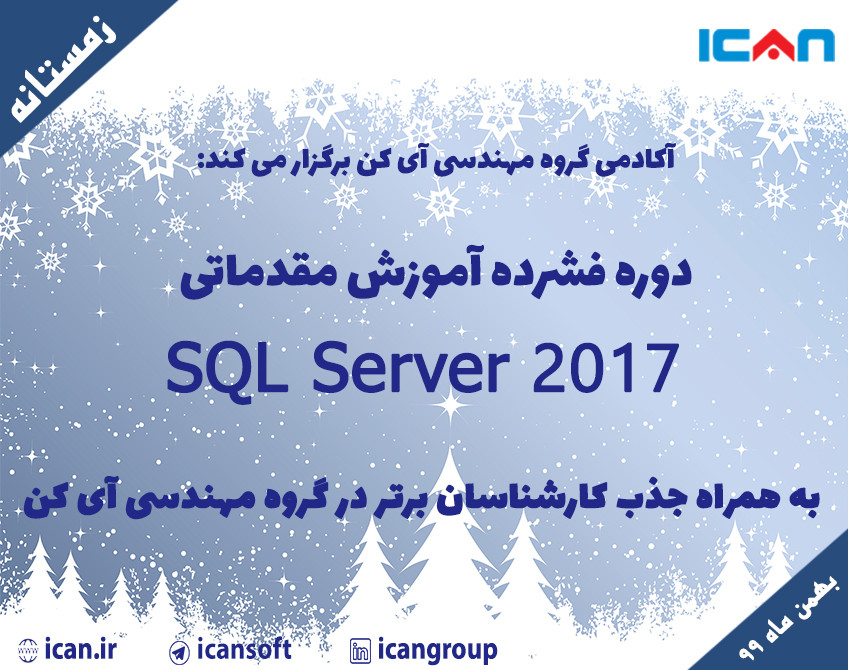 دوره فشرده آموزش مقدماتی SQL SERVER 2017 به همراه جذب کارشناسان برتر در گروه مهندسی آی کن