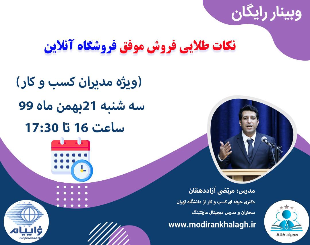 وبینار نکات طلایی فروش موفق فروشگاه آنلاین