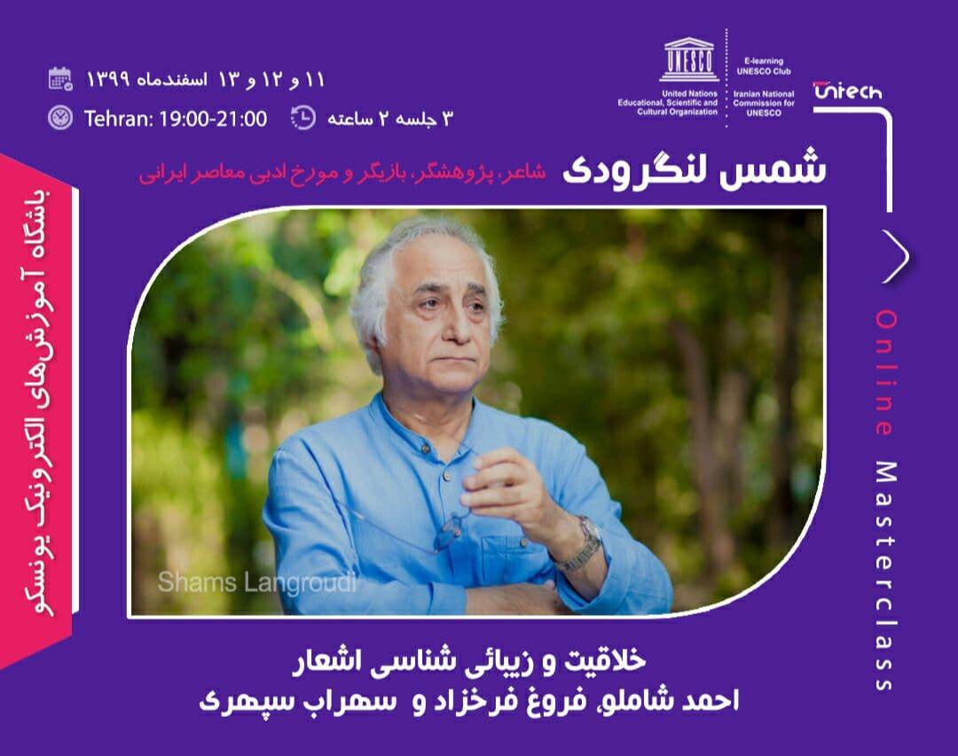 وبینار خلاقیت و زیبائی شناسی اشعار احمد شاملو،فروغ فرخزاد و سهراب سپهری