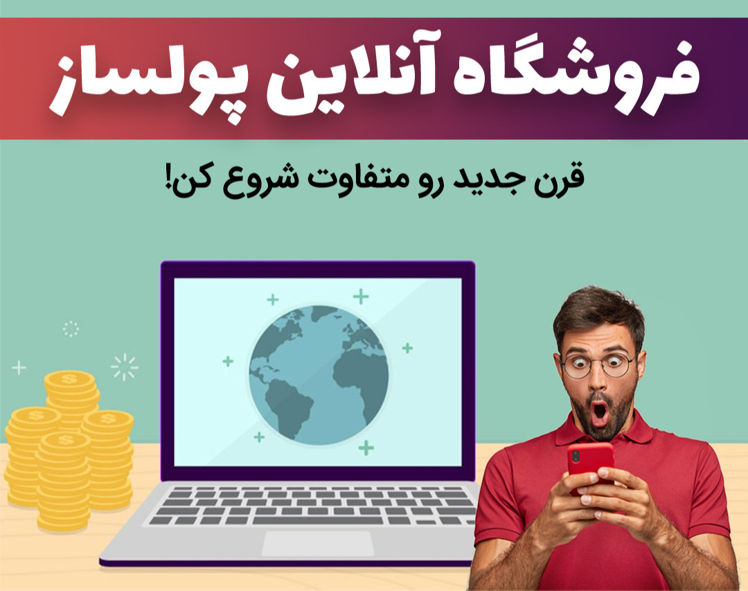 وبینار فروشگاه آنلاین پولساز