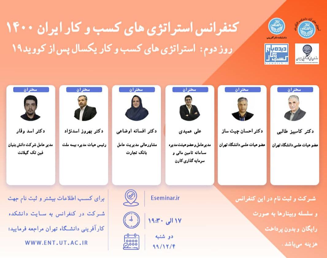 کنفرانس استراتژی های کسب وکار  ایران 1400، روز دوم استراتژی های کسب وکار یکسال پس از کووید19