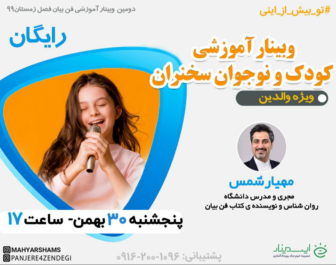 وبینار آموزشی کودک و نوجوان سخنران (ویژه والدین)