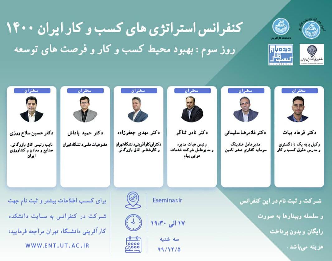 کنفرانس استراتژی های کسب و کار ایران 1400، روز سوم: بهبود محیط کسب و کار و فرصت های توسعه