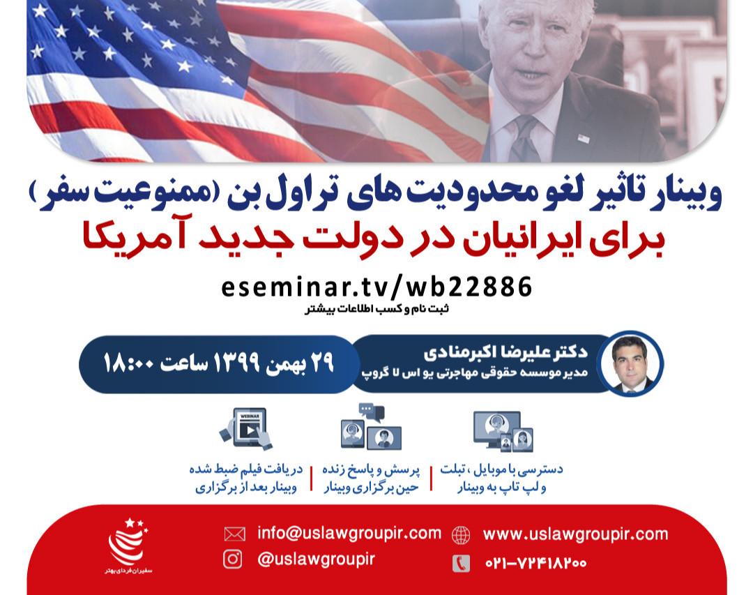 وبینار تاثیر لغو محدودیت های تراول بن(ممنوعیت سفر) برای ایرانیان در دولت جدید آمریکا