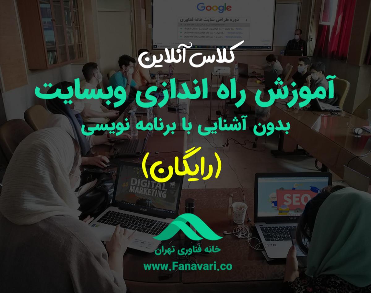 آموزش راه اندازی یک وبسایت حرفه ای بدون آشنایی با برنامه نویسی