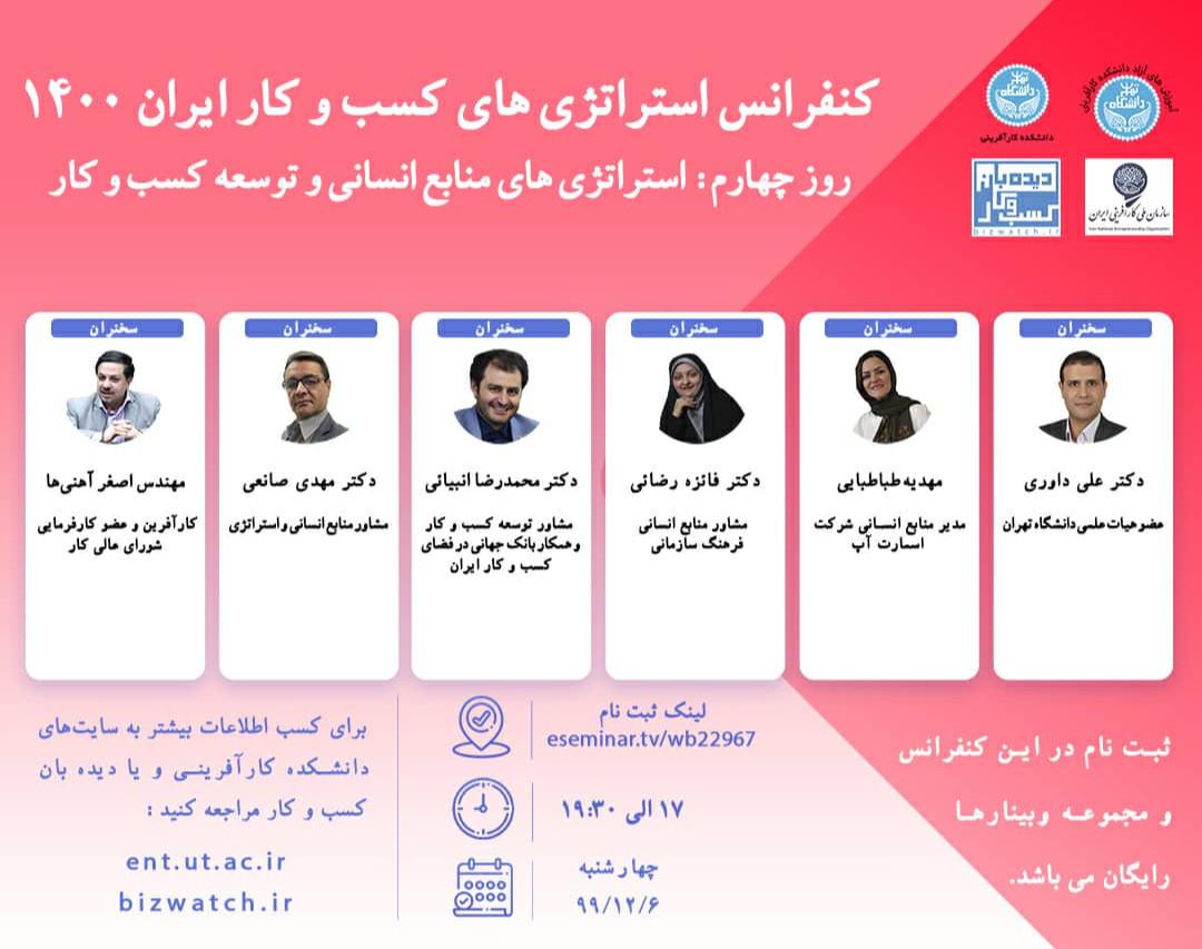 کنفرانس استراتژی های کسب وکار ایران 1400، روز چهارم: استراتژی های منابع انسانی و توسعه کسب و کار