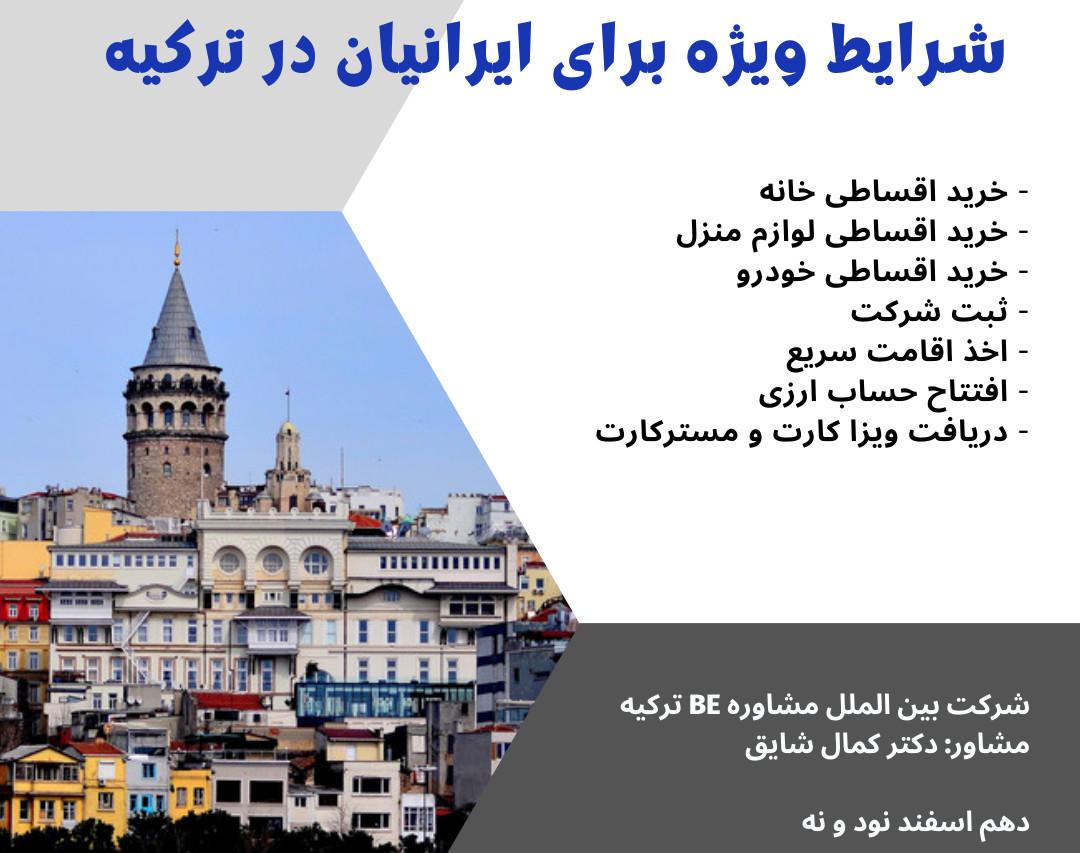 وبینار شرایط ویژه برای ایرانیان در ترکیه
