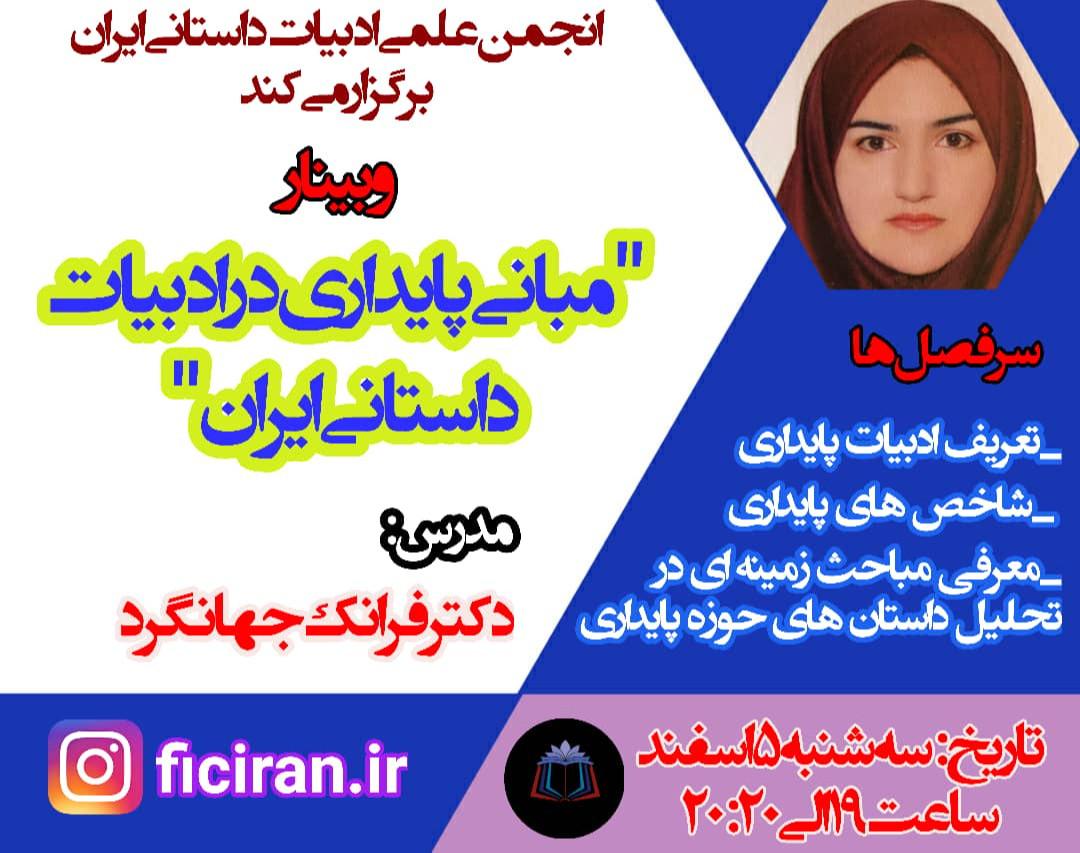 وبینار مبانی پایداری در ادبیات داستانی ایران