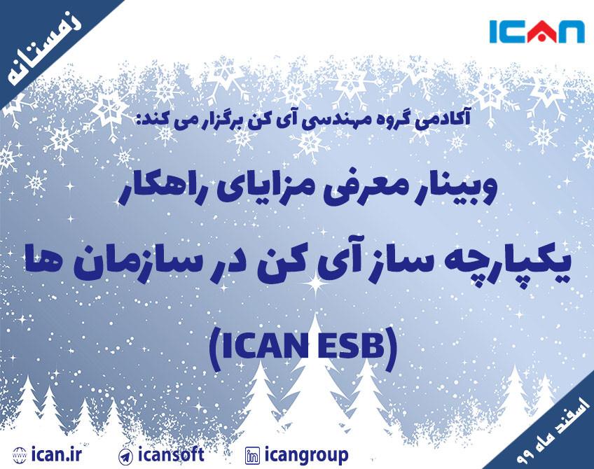 معرفی مزایای راهکار یکپارچه ساز آی کن در سازمان ها (ICAN ESB)