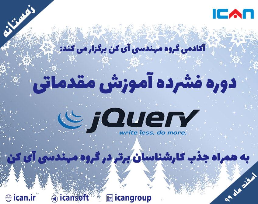 دوره فشرده آموزش مقدماتی jQuery به همراه جذب کارشناسان برتر در گروه مهندسی آی کن