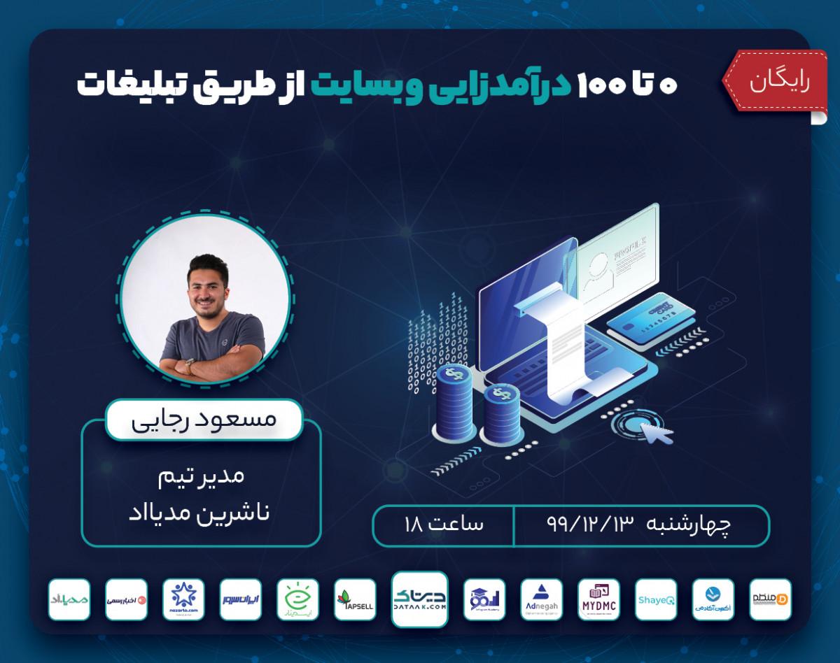 وبینار 0 تا 100 درآمدزایی وبسایت از طریق تبلیغات