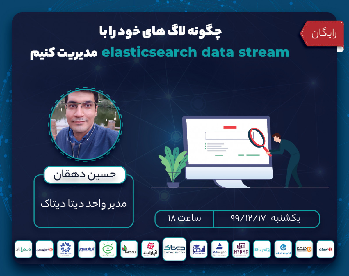 وبینار چگونه لاگ های خود را با elasticsearch data stream مدیریت کنیم
