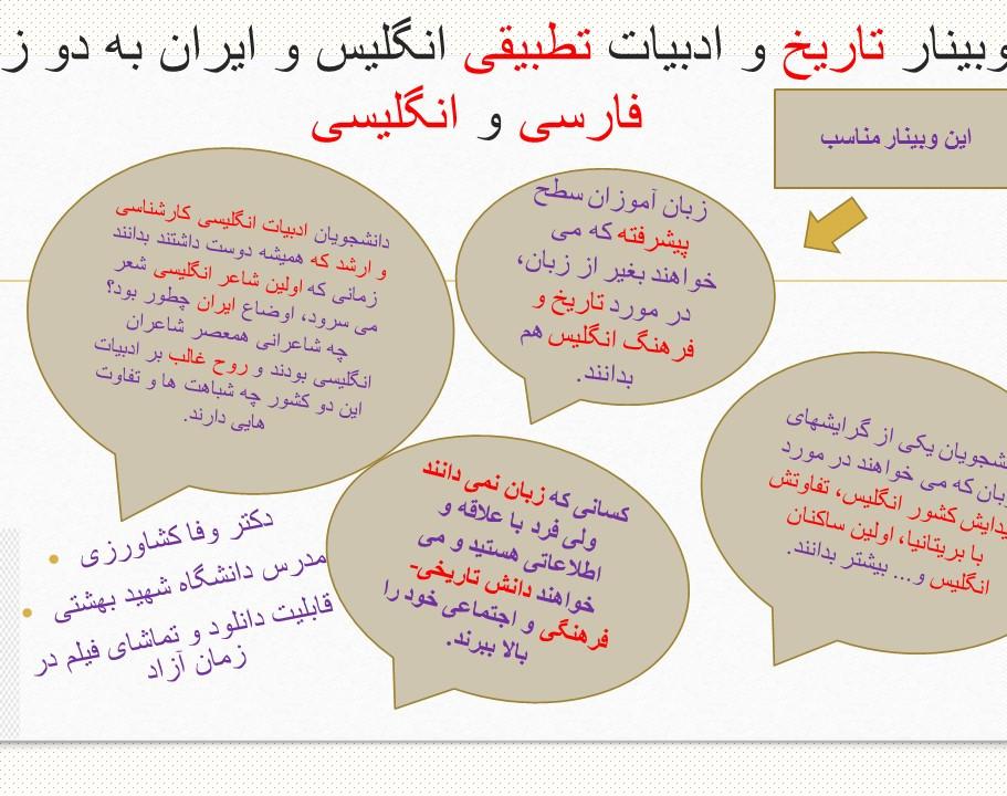 وبینار تاریخ و ادبیات تطبیقی انگلیس و ایران به زبان فارسی و انگلیسی