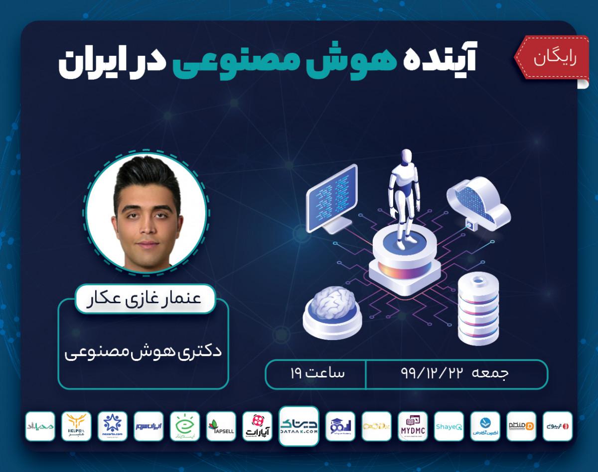 وبینار آینده هوش مصنوعی در ایران