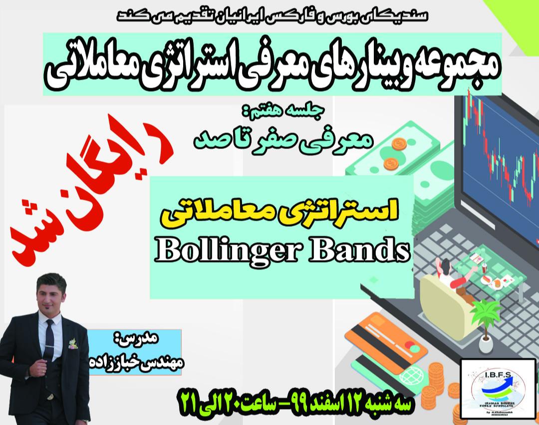 جلسه 7ام مجموعه وبینارهای استراتژی معاملاتی- استراتژی Bollinger Bands