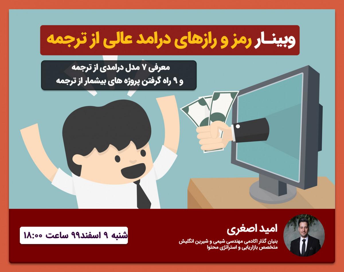 وبینار رمز و رازهای کسب درامد از ترجمه و تولید محتوا