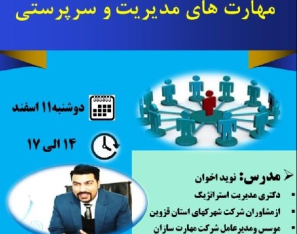 وبینار مهارت های مدیریت و سرپرستی