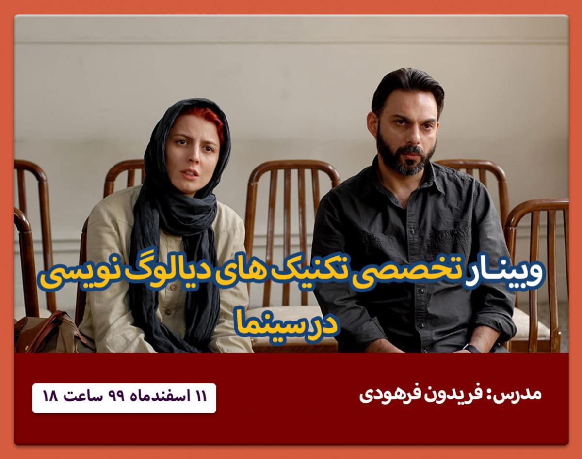 وبینار تخصصی تکنیک های دیالوگ نویسی در سینما