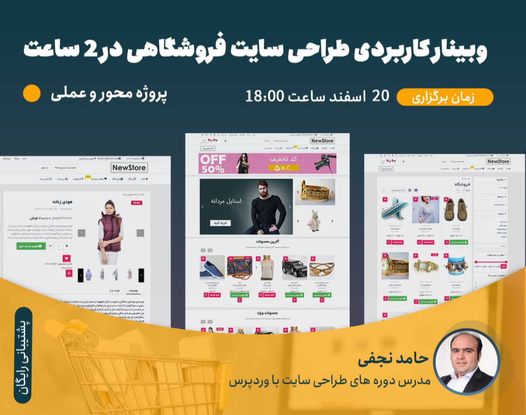 وبینار کاربردی طراحی سایت فروشگاهی در 2 ساعت