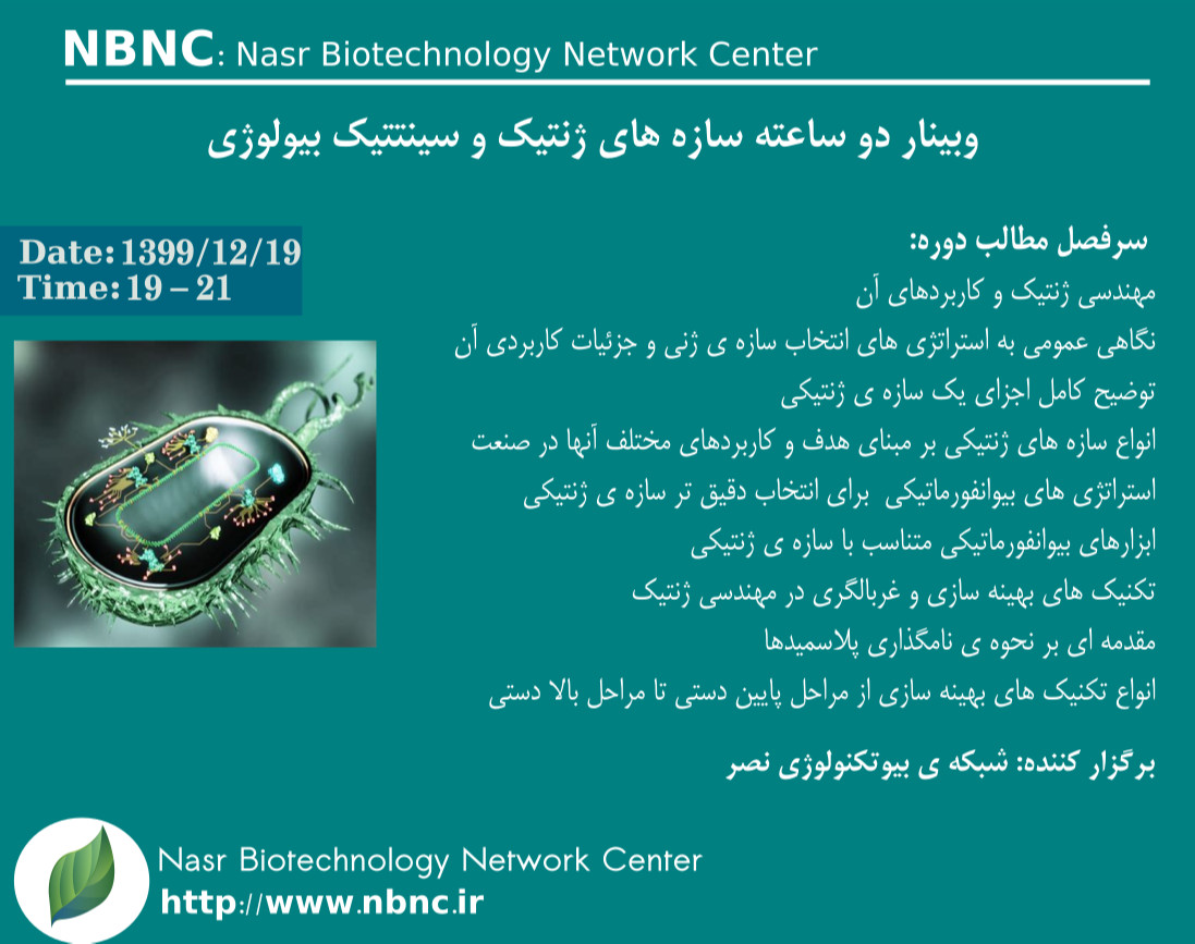 وبینار سازه های ژنتیکی و سینتتیک بیولوژی