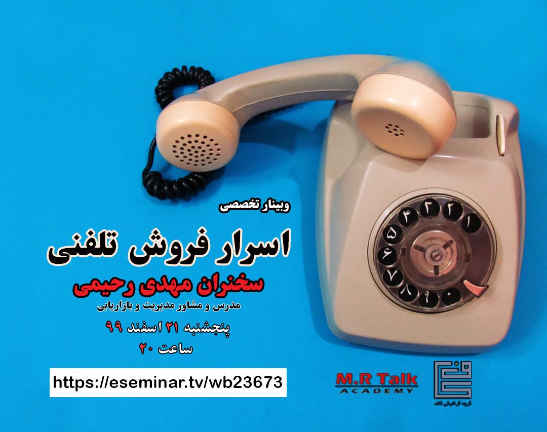 وبینار اسرار فروش تلفنی