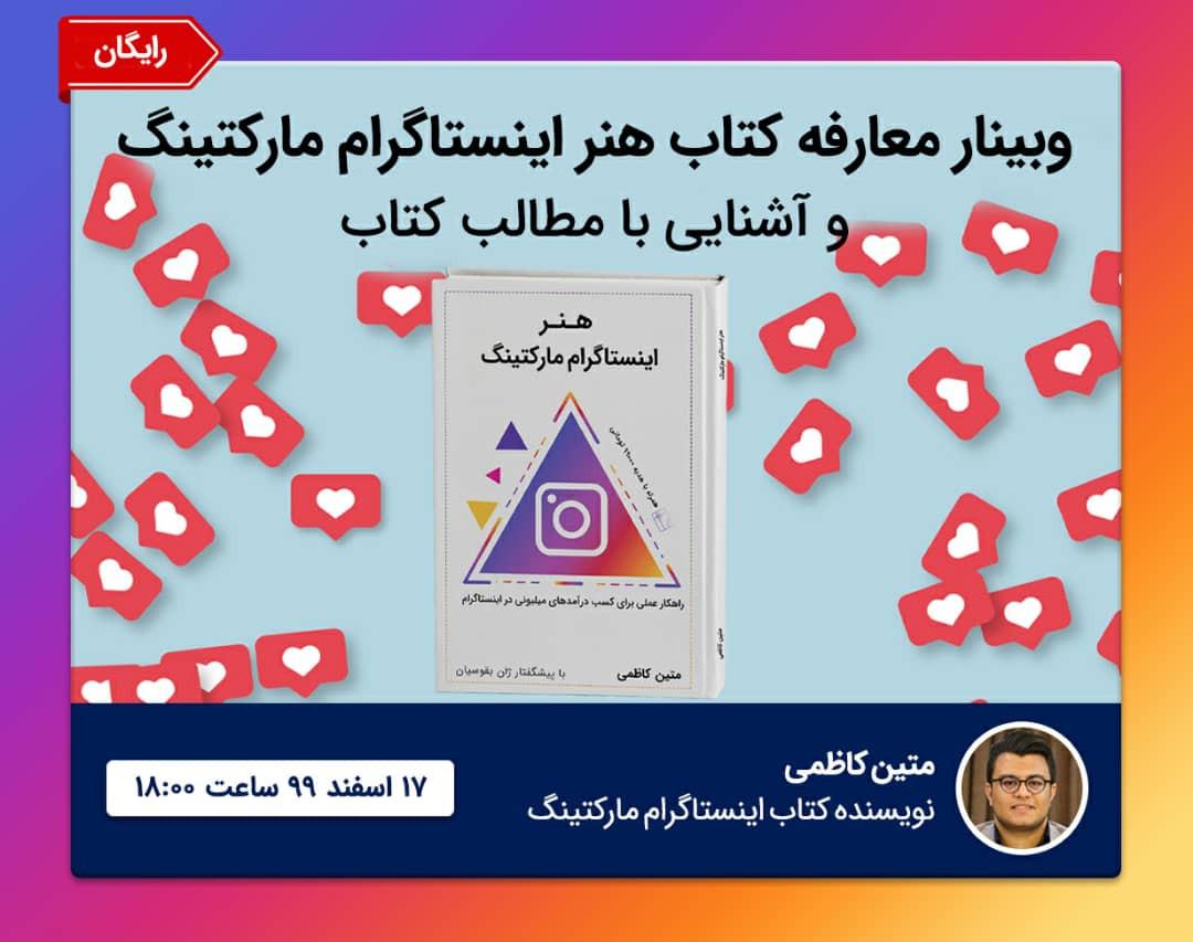 وبینار معارفه کتاب هنر اینستاگرام مارکتینگ و آشنایی با مطالب کتاب