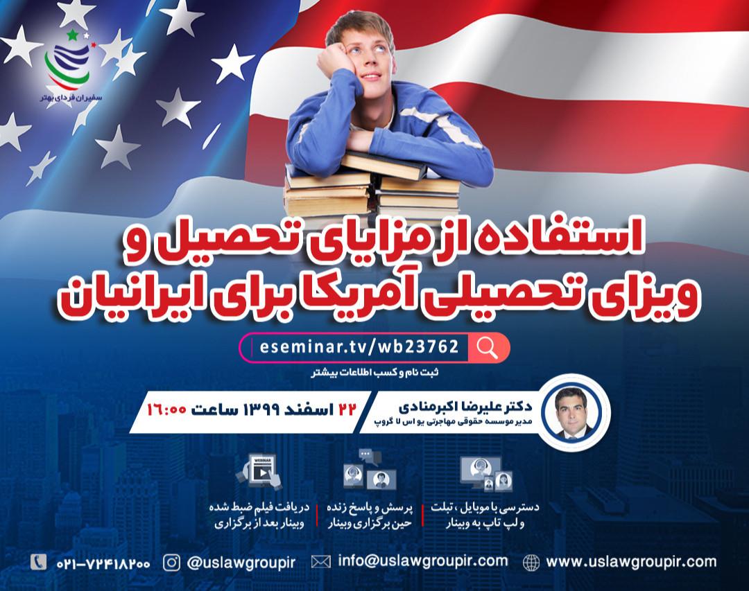 وبینار استفاده از مزایای تحصیل و ویزای تحصیلی آمریکا برای ایرانیان
