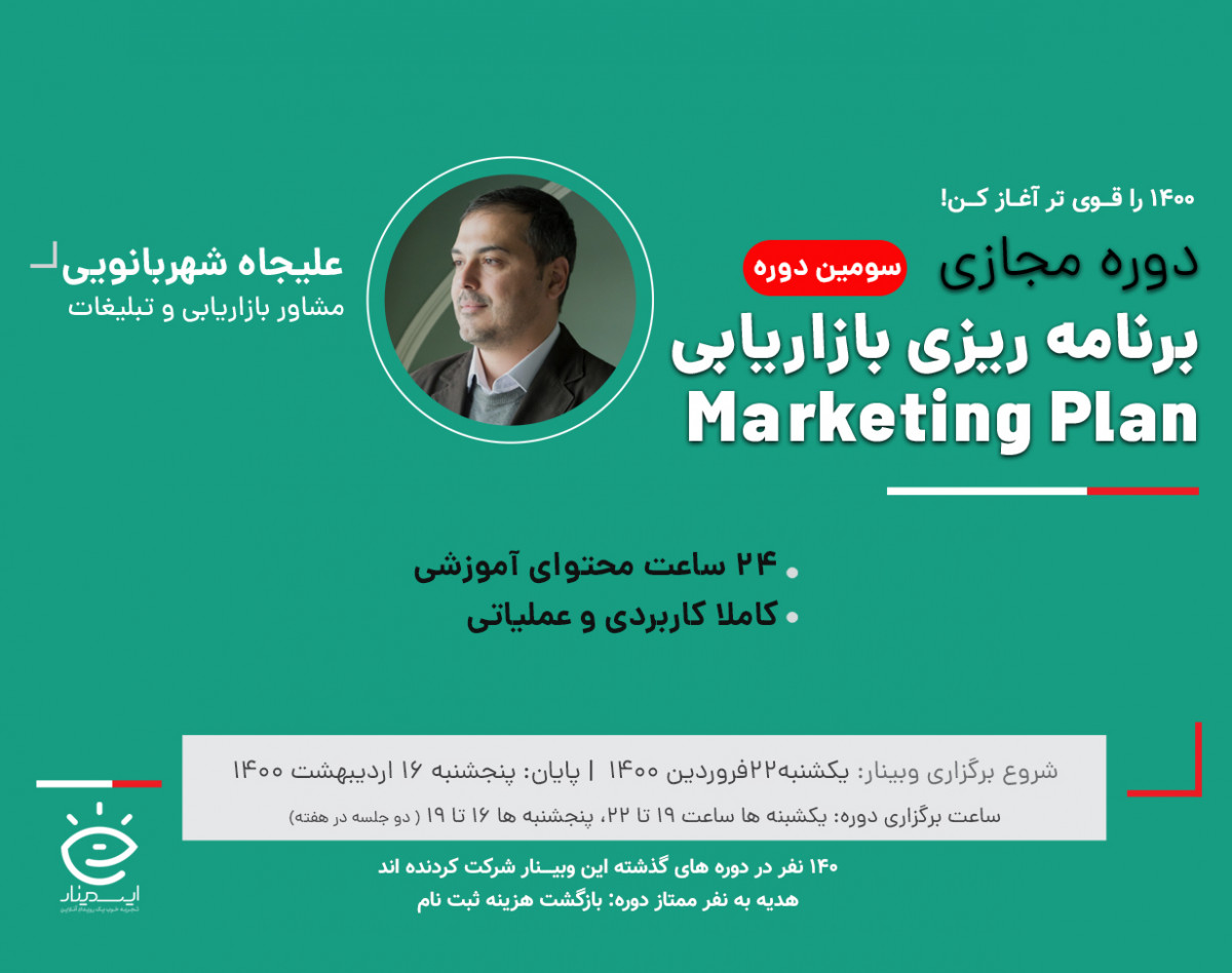 دوره جامع تدوین برنامه بازاریابی (Marketing Plan) ( دوره سوم)