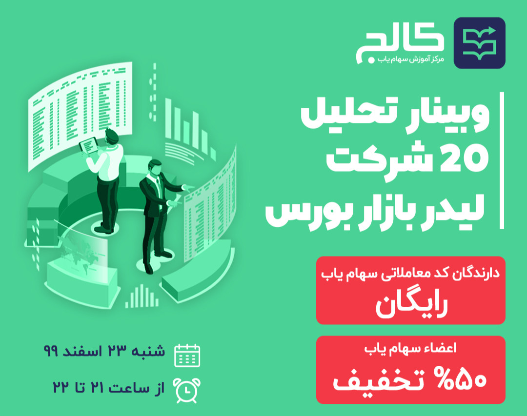 وبصادر بانک صادرات ایران 12