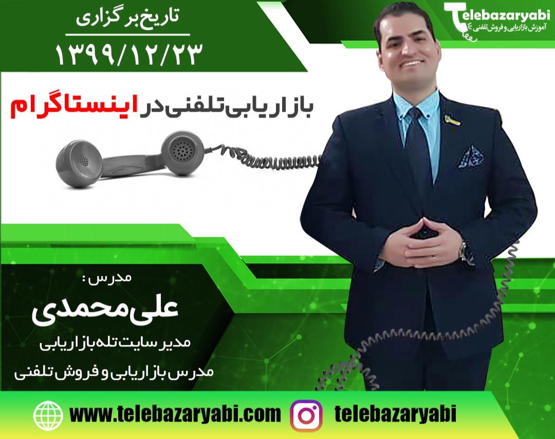 وبینار فروش  تلفنی در اینستاگرام