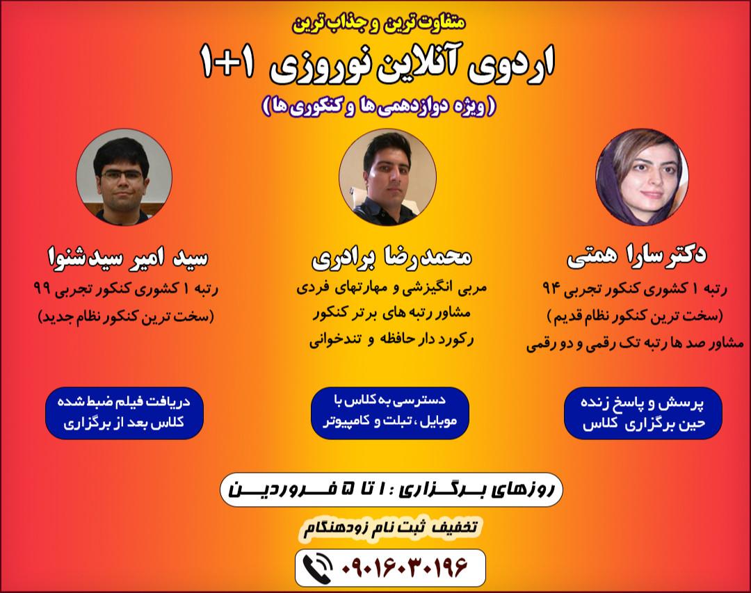 اردوی آنلاین نوروزی با حضور دو رتبه یک کنکور (ویژه دوازدهم و کنکوری ها)