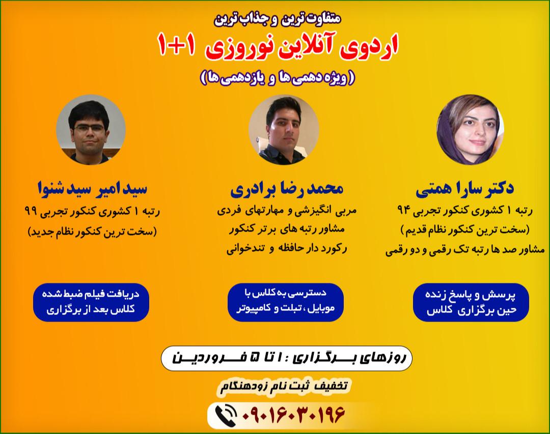 اردوی آنلاین نوروزی 1+1 با حضور دو رتبه یک کنکور (ویژه دهم و یازدهم)