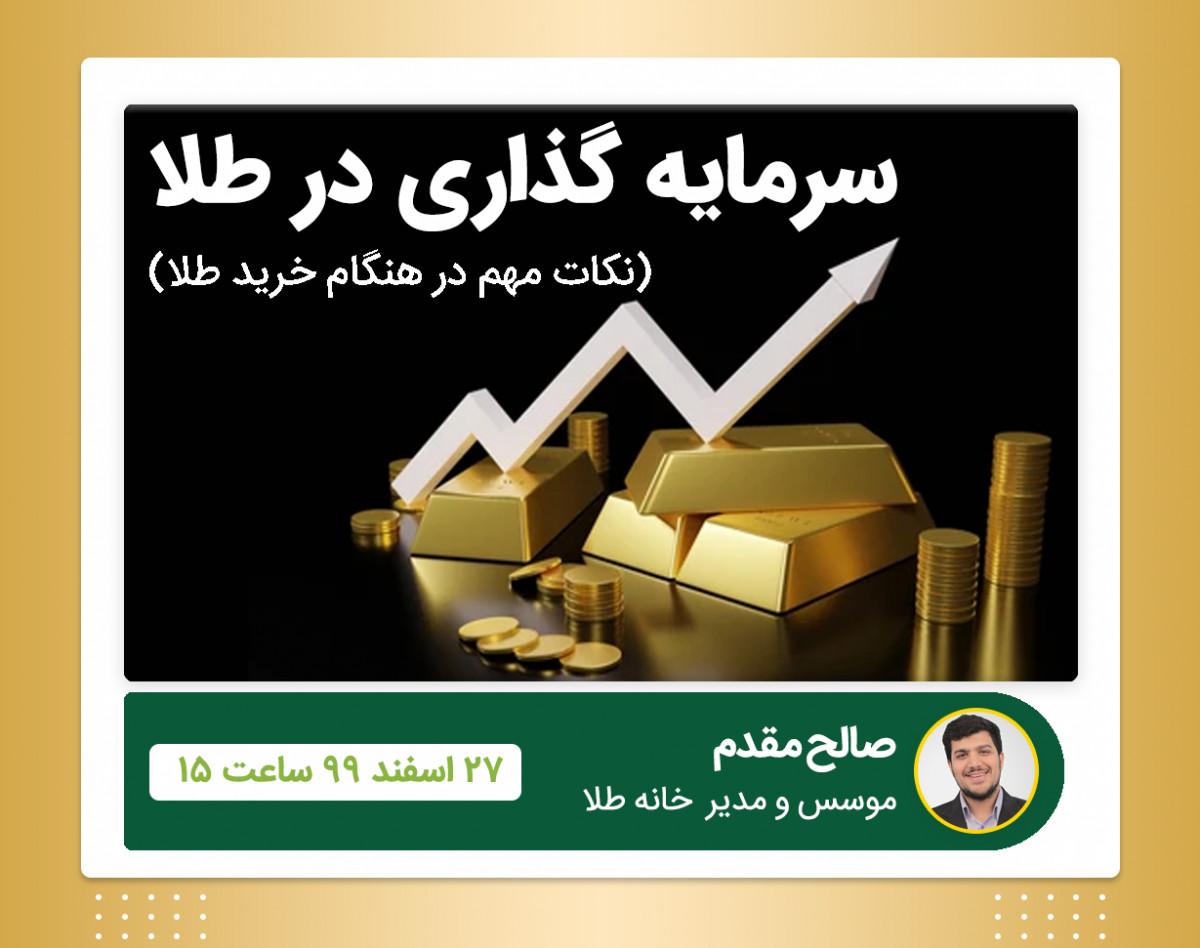 وبینار میخوای طلا بخری ؟!؟!