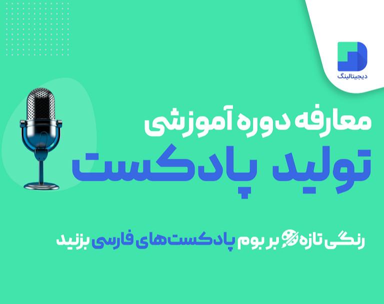 وبینار معارفه دوره تولید پادکست