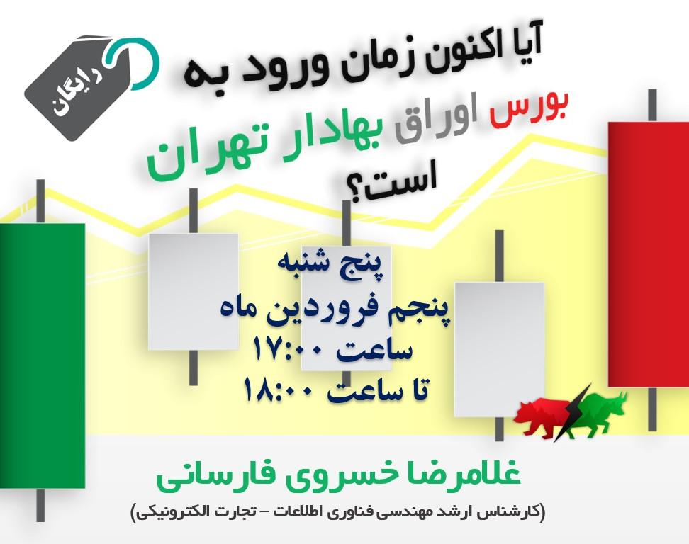 وبینار اکنون زمان ورود به بورس اوراق بهادار تهران است؟