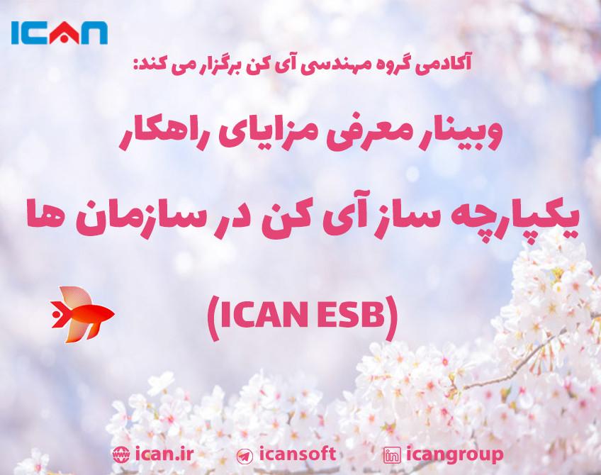 وبینار معرفی مزایای راهکار یکپارچه ساز آی کن در سازمان ها (ICAN ESB)