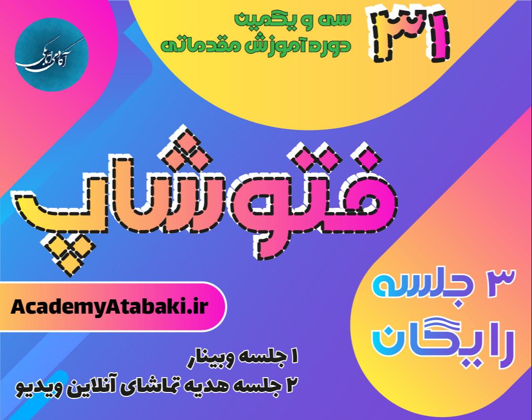 31 امین دوره آموزش فتوشاپ آکادمی اتابکی