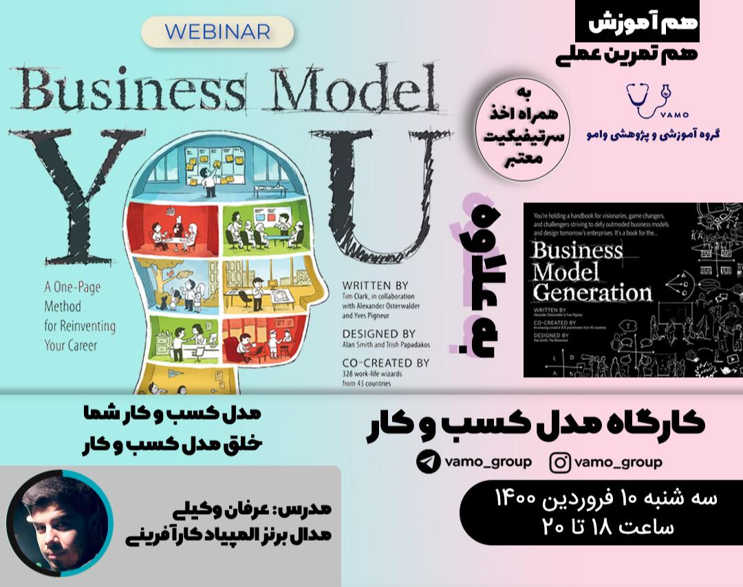 وبینار کارگاه مدل کسب و کار