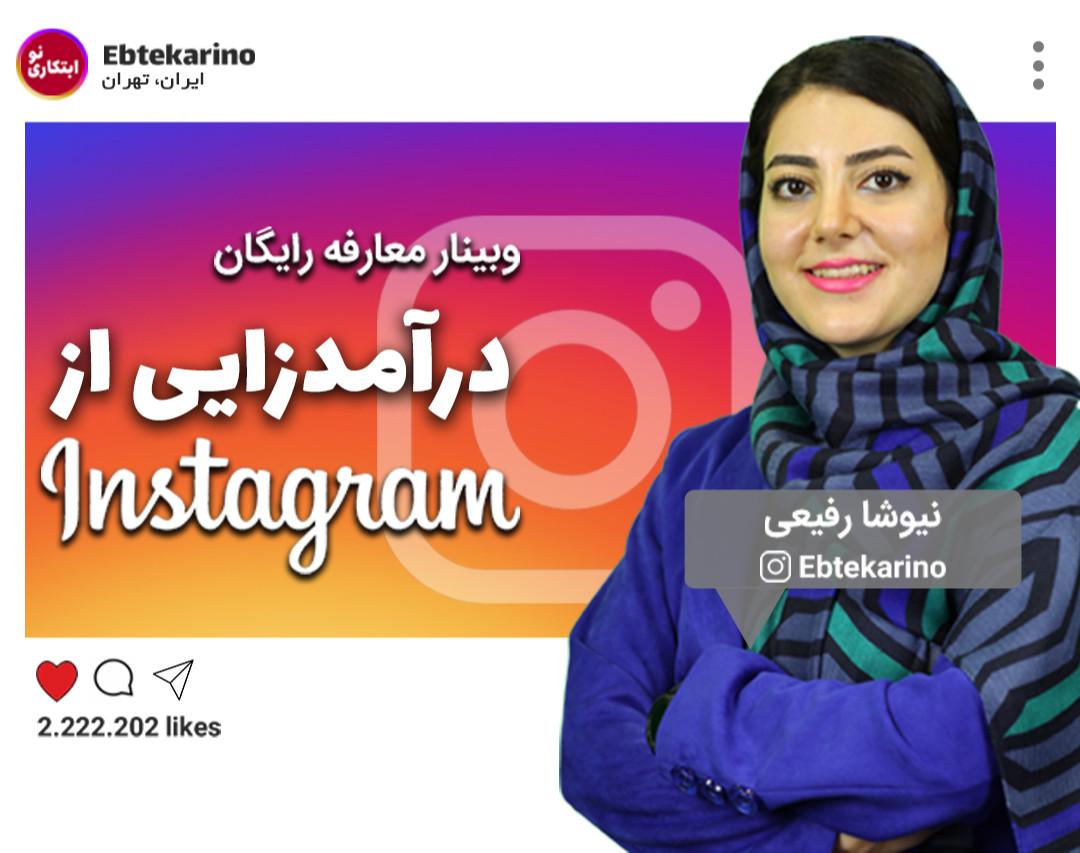 وبینار درآمدزایی از اینستاگرام