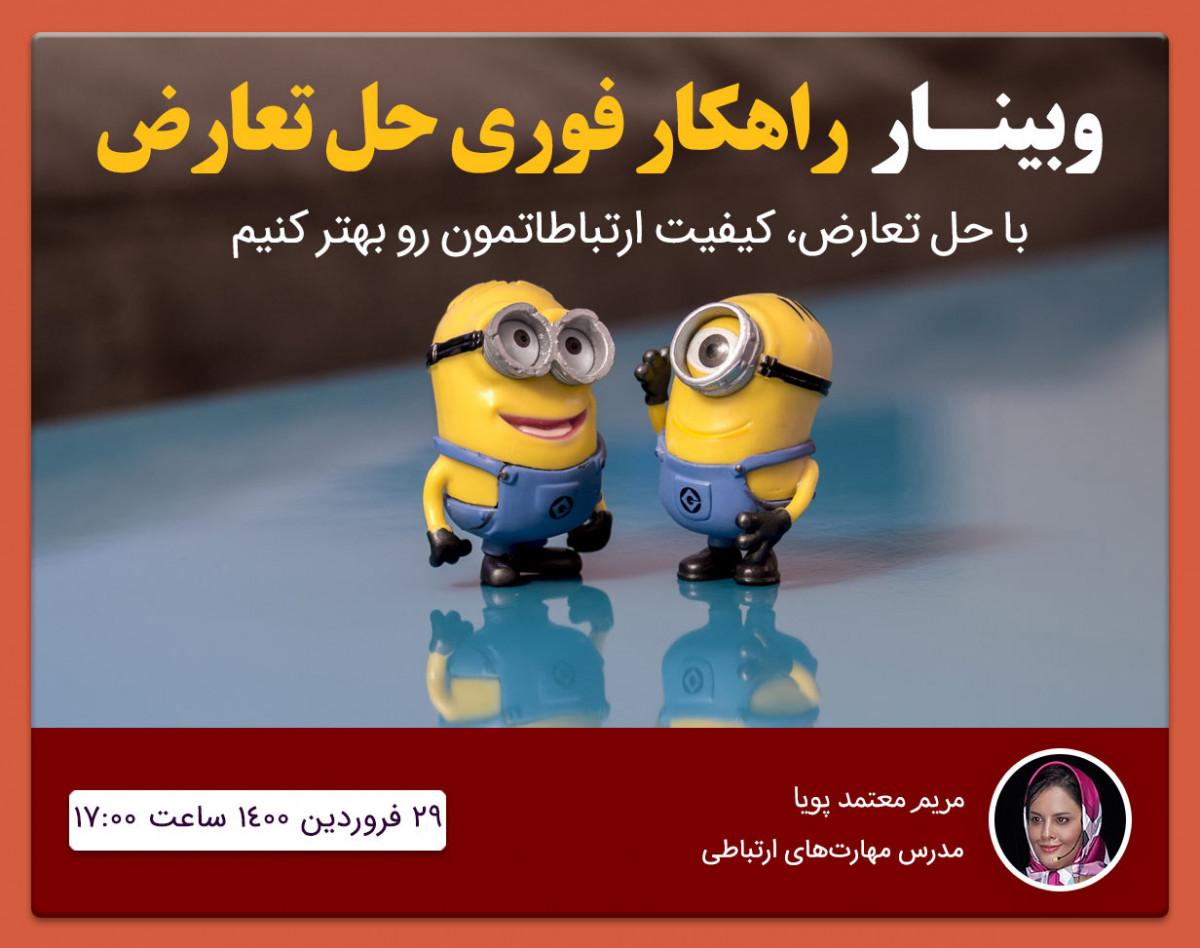 وبینار راهکار فوری حل تعارض