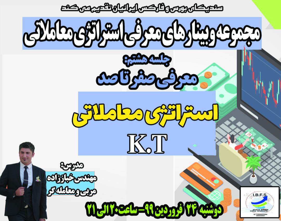 مجموعه وبینارهای استراتژی معاملاتی جلسه 8ام استراتژی KT